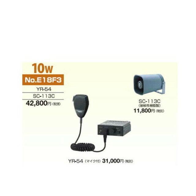 [お取寄せ] ノボル電機 電子オルゴール付アンプ(マイク付) &スピーカーセット 24V10W ※メロディー8曲搭載! [アンプ:YR-54、スピーカー:SC-113C] [●品番:E18F3]