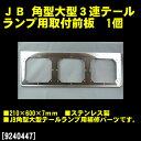 【お取寄せ】JB角型大型テールランプ(新・改・06共通)用前板[ステンレス]1個(210×600×7mm) ■片側に1個、1台分は2個必要です。[9240447...
