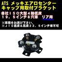 ATS エアロセンターキャップ用取付ブラケット[単品(1個)] 各社大型ISO4軸低床車(19.5インチ8穴 ■ナットキャップ33mm使用)車リア用 ※車種をお...