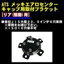 ATS エアロセンターキャップ用取付ブラケット[単品(1個)] 各社大型JIS高床(22.5インチ8穴)車リア【駆動】用 ※車種をお選び下さい。