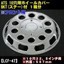 【国産メッキ!!】ISO10穴用ホイールカバー 大型22.5インチ10穴 フロント用1輪分 BKT(取付ステー)付 【LCF-47】※BKTは車種別