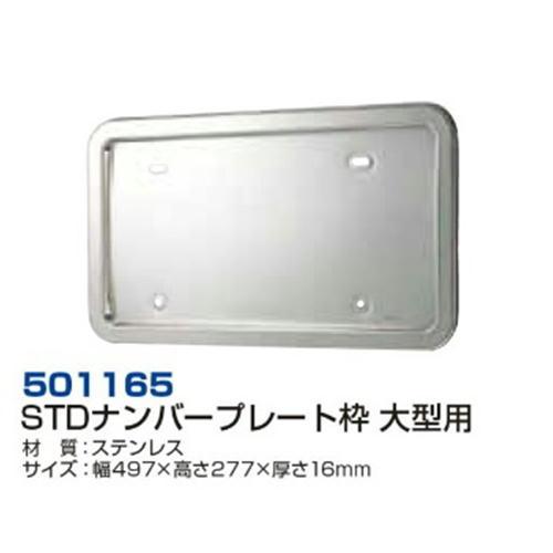 JET STDナンバープレート枠 [大型用] ステンレス製 [501165]