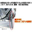 JET 旗棒 長さ900mm(ステン球付) 1個 [ステンレス製][501902]■お好きなフラッグを掲げトラックを彩ります♪