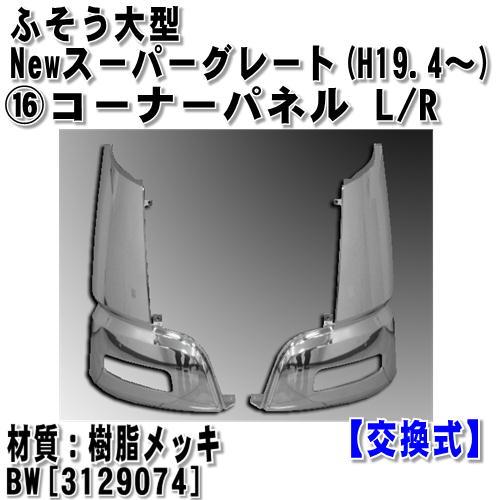 コーナーパネル L/Rセット ふそう大型 '07スーパーグレート(H19.4〜) ※樹脂メッキ 交換式 [3129074]