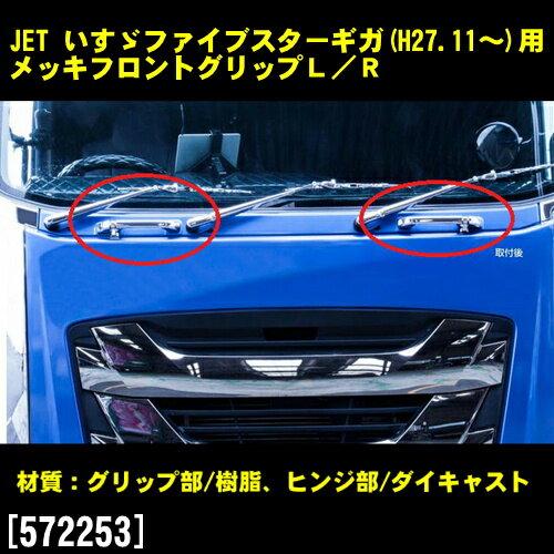 JET フロントグリップL/Rセット いすゞ大型 ファイブスターギガ[2015ギガ](H27.11〜)用 ※樹脂メッキ かぶせ式 [572253]