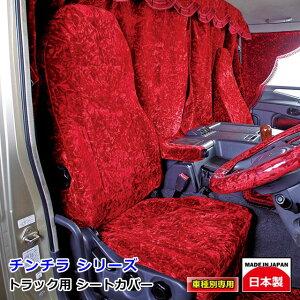 [受注制作] 雅 車種専用シートカバー チンチラ 日野大型 NEWプロフィア(グランドプロフィア)用