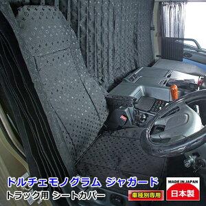 [受注制作] 雅 車種専用シートカバー ドルチェモノグラムライン ジャガード 日野大型 NEWプロフィア(グランドプロフィア)用