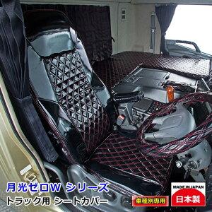 [受注制作] 雅 車種専用シートカバー 月光ZERO W シングルカラー 日野大型 NEWプロフィア(グランドプロフィア)用