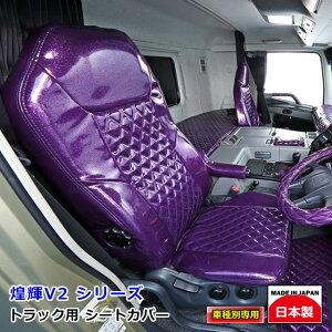 [受注制作] 雅 車種専用シートカバー 煌輝 V2 シングルカラー 日野大型 NEWプロフィア(グランドプロフィア)用