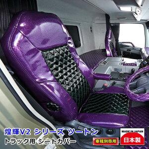 [受注制作] 雅 車種専用シートカバー 煌輝 V2 ツートンカラー 日野大型 NEWプロフィア(グランドプロフィア)用