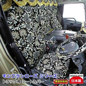 [受注制作] 雅 車種専用シートカバー モンブランローズ 日野大型 NEWプロフィア(グランドプロフィア)用