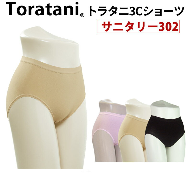 トラタニ ナプキンのズレを防止する 普通丈サニタリーショーツ302