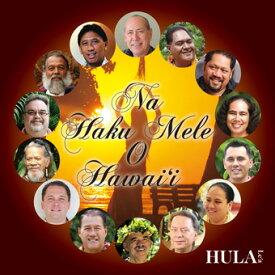 【送料無料】フラ ミュージック 音楽 フラダンス ハワイアン フラレア CD『フラレア・プレゼンツ 〜ナー・ハク・メレ・オ・ハワイ』 送料無料 SALE セール