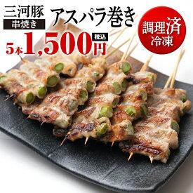 【調理済み冷凍】三河豚 串焼き アスパラ巻き(たれor塩をお選びください)5本1500円 甘い豚肉とシャキシャキ新鮮アスパラ