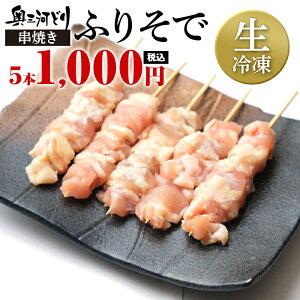 【生冷凍】奥三河どり 串焼き ふりそで(たれ or 塩をお選びください)5本1000円 1羽から数グラムしかとれない希少部位です
