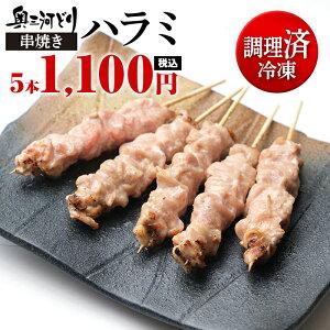 【調理済み冷凍】奥三河どり 串焼き ハラミ(たれ or 塩をお選びください)5本1100円 1羽から数グラムしかとれない希少部位です