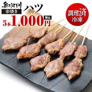 【調理済み冷凍】奥三河どり 串焼き ハツ(たれ or 塩をお選びください)5本1000円 1羽から数グラムしかとれない希少部位です