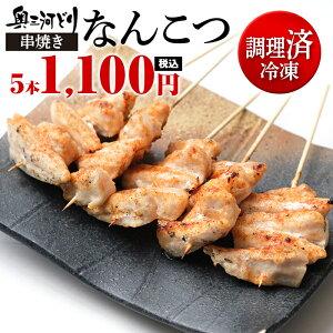 【調理済み冷凍】奥三河どり 串焼き なんこつ(たれ or 塩をお選びください)5本1000円 コリコリとした歯ごたえがたまらない!