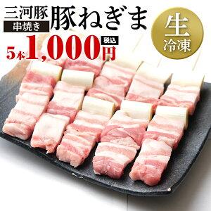 【生冷凍】三河豚 串焼き 豚ねぎま(たれ or 塩をお選びください)5本1000円 甘い豚肉とシャキシャキねぎの旨み