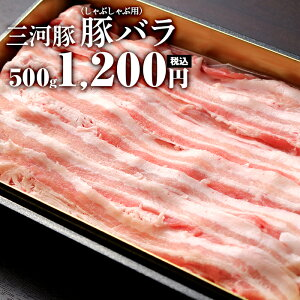 豚バラ しゃぶしゃぶ用 500g 1200円 豚肉 国産 愛知県産 とりまる 業務用 焼肉 焼き鳥 唐揚げ しゃぶしゃぶ すき焼き バラ