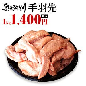 愛知産奥三河どり 手羽先 1kg 【鶏肉 国産】 【愛知県産】 【業務用】