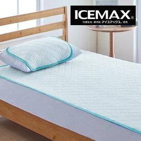 ICE MAX(アイスマックス) クール 敷きパッド シングル 冷感寝具 冷たい 夏用 涼しい ひんやり ベッドパッド 送料無料