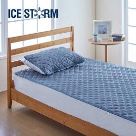 接触冷感 アイスストーム 枕パッド デニム調 ひんやり 涼しい 夏用 カバー