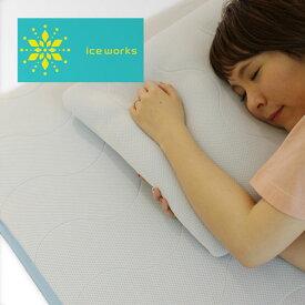 アイスワークス 冷感 敷きパッド ダブル 日本製 寝具 ひんやり 冷たい ブルー ピンク イエロー グレー グリーン 涼しい 送料無料