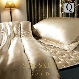 SILK SKIN THE GOLD(シルクスキンザゴールド) 肌掛け布団 クイーン【シルク カバー 洗える 高級 日本製 すべすべ なめらか 肌ふとん 春 秋 ゴールド 送料無料】