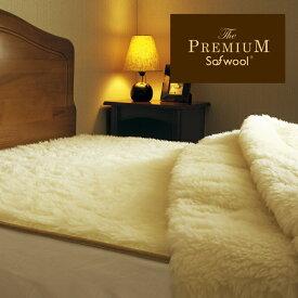 ザ・プレミアム ソフゥール敷き毛布 シングル ウール100% ウール毛布 日本製 洗える 敷毛布 国産 メリノウール 送料無料