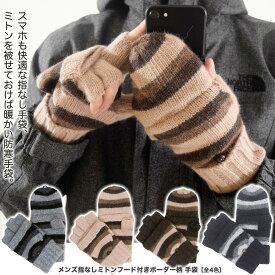 【メール便80円~】メンズ指なしミトンフード付きボーダー柄 手袋[全4色]手袋 指なし 指無し手袋 スマホ 指きり