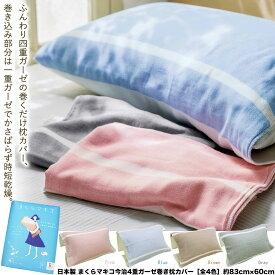 【送料無料】日本製 まくらマキコ 今治4重ガーゼ巻き枕カバー[全4色] 約83cm×60cm吸水 速乾 大人 まくらカバー ピローケース
