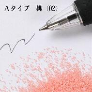 カラーサンドAタイプ桃(02)