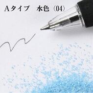カラーサンドAタイプ水色(04)