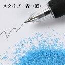 カラーサンド #日本製 #デコレーションサンド  200g 小粒(0.5mm位) Aタイプ 青(05)