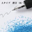 カラーサンド #日本製 #デコレーションサンド  200g 小粒(0.5mm位) Aタイプ 群青(06)