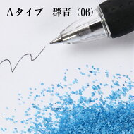 カラーサンドAタイプ群青(06)