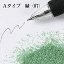 カラーサンド #日本製 #デコレーションサンド  200g 小粒(0.5mm位) Aタイプ 緑(07)