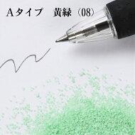 カラーサンドAタイプ黄緑(08)