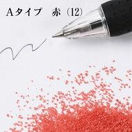 カラーサンドAタイプ赤(12)