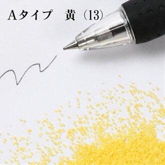 《일본제/노랑계의 색 모래》칼라 샌드 0.5 mm 알갱이 200 g들이