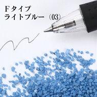 カラーサンドFタイプライトブルー(03)