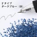 カラーサンド #日本製 #デコレーションサンド 200g 大粒(1〜1.7mm位) Fタイプ ダークブルー(08)