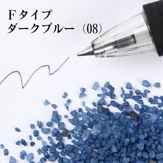《 일본 제/파랑 계 색 모래 》 칼라 샌드 1 ~ 1.7 mm 알갱이 200g 들어가고