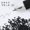 カラーサンド #日本製 #デコレーションサンド 200g  大粒(1〜1.7mm位) Fタイプ ブラック(11)