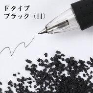 カラーサンドFタイプブラック(11)
