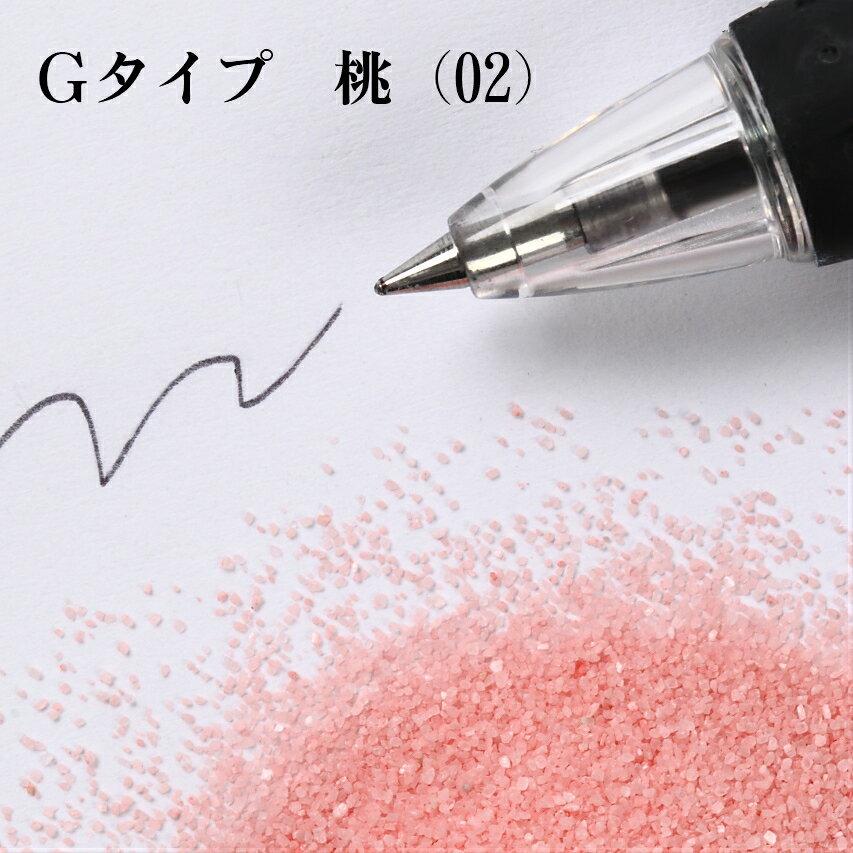カラーサンド #日本製 #デコレーションサンド 200g 細粒(0.2mm位) Gタイプ 桃(02)