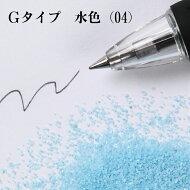 カラーサンドGタイプ水色(04)