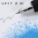 カラーサンド #日本製 #デコレーションサンド 200g 細粒(0.2mm位) Gタイプ 青(05)