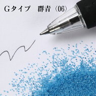 カラーサンドGタイプ群青(06)